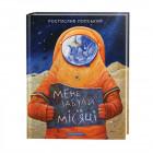 """Книга """"Мене забули на Місяці"""" Р.Попський"""