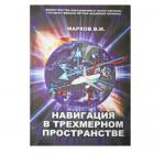"""""""Навигация в трехмерном пространстве, В.И.Марков"""