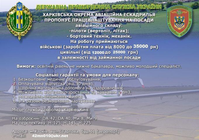 Вакансия бортовой техник вертолета